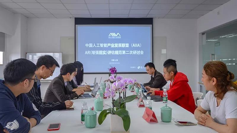 """为应对AR的大规模实际应用需求,为用户实际选择AR产品和服务时提供可靠依据,中国人工智能产业发展联盟评估认证工作组前期已经组织召开了第一次AR评估规范研讨会,对AR评估体系的组成、评估指标等进行了交流和讨论。按照前期讨论结果,项目组对该评估规范进行了进一步修改和完善。2019年5月13日,在视辰信息科技(上海)有限公司(以下称作""""视+AR""""),中国人工智能产业发展联盟(以下简称""""联盟""""或""""AIIA"""")评估认证工作组组织召开了第二次AR应用服务平台评估规范研讨会。    来自视辰信息科技(上海)有限公司、网易(人工智能)、中国信息通信研究院、影创科技集团、云从科技、DaoCloud、南德检测认证(中国)有限公司的专家和代表参加了会议。本次会议由联盟评估认证工作组董晓飞主持。    会议首先由董晓飞介绍了AR应用服务平台认证评估前期工作进展介绍,以及下一步的推进计划。    随后,视+AR副总裁江淑红介绍了《AR应用服务平台认证评估规范(第二次征求意见稿)》,还详细介绍了由视+AR、网易(人工智能)以及中国信通院等共同撰写的《AR(增强现实)应用服务平台认证评估规范-功能部分(第二次征求意见稿)》和《AR内容创作工具认证评估规范-功能部分(第二次征求意见稿)》,并组织与会专家对征求意见稿进行详细讨论。与会专家对征求意见稿中空间感知、对象感知、AR播放器和AR内容创作工具等功能性指标项达成了共识,并探讨了对各项指标的评测方法的指导原则。    后续,项目团队将进一步讨论对本次研讨会的各项指标的评测方法,继续修改完善本评估规范,同时还将继续扩大产业界参与项目组的深度与广度。"""