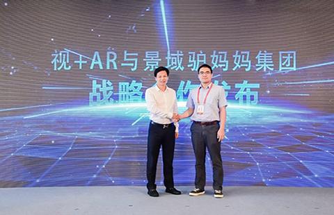 视+AR,AR,增强现实,AR技术,AR方案,AR公司