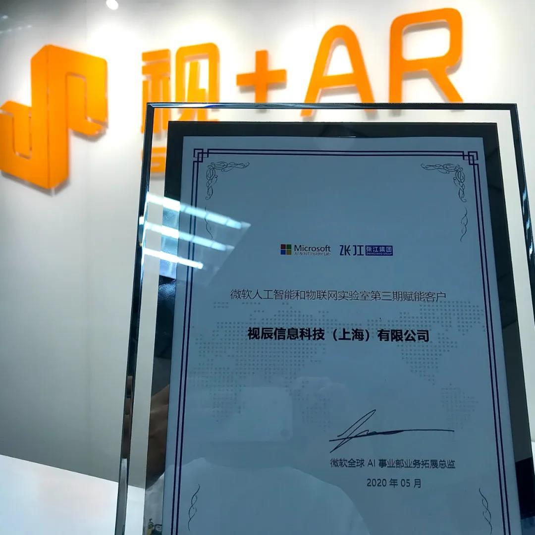 视+AR,AR,增强现实,AR技术